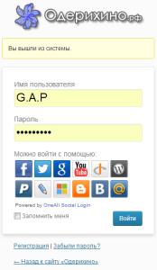 oderihino.ru_login