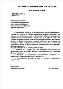 Постановление 346-п(навигация 2015)