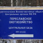 Переславское Охотхозяйство
