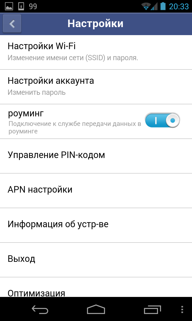 Screenshot_2013-10-30-20-33-49