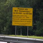 Ремонт М8 62 – 68 км.