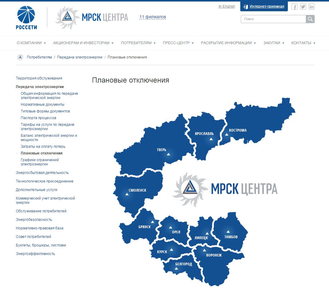 МРСК Центра   Плановые отключения