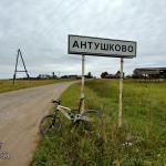 Веломаршрут: Одерихино — Ильинское