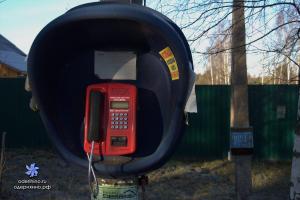 Таксофон и почта