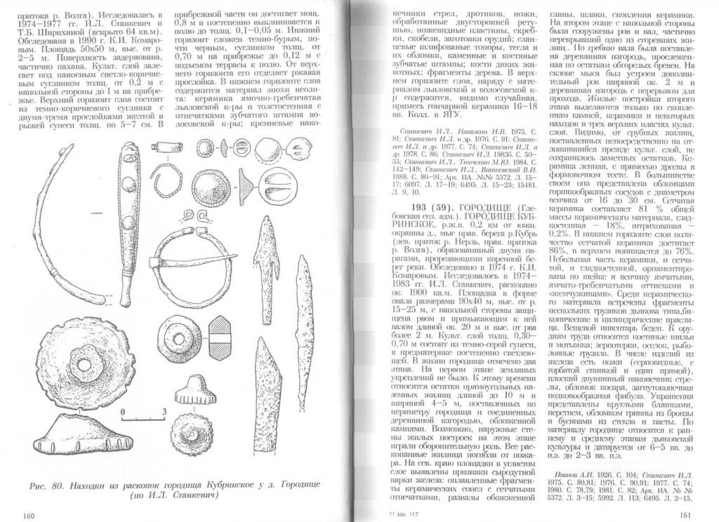 archeology_pereslavl_160-161