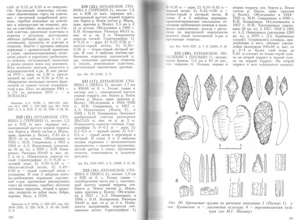 archeology_pereslavl_180-181
