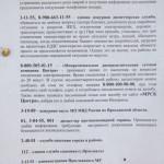 Памятка гражданам Переславского МР