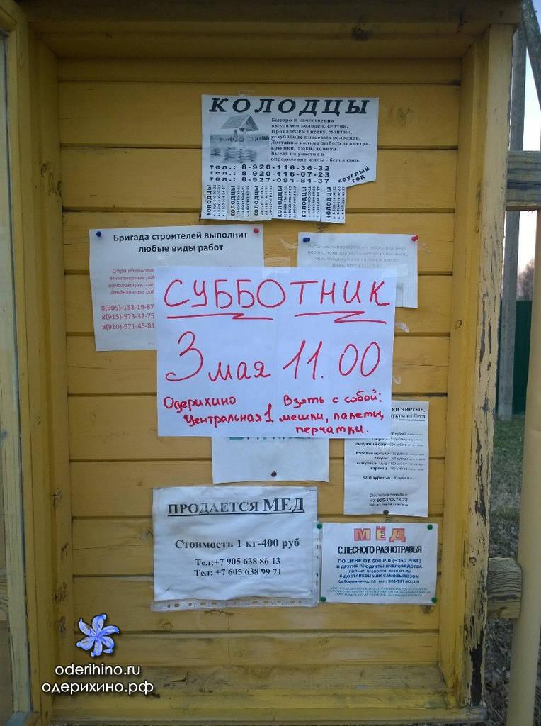 Субботник2015Одерихино1